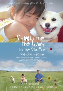 ดูหนัง Show Me the Way to the Station